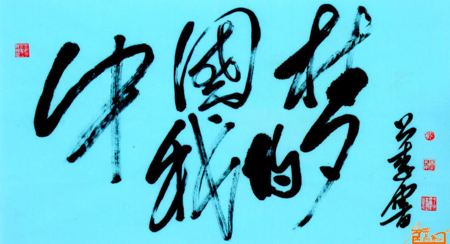 我的梦中国梦成为一名优秀的书法家